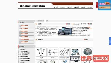江苏省苏科仪表有限公司