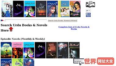 畅销小说集社会浪漫的乌尔都语乌尔都语