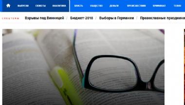 乌克兰国际电视台
