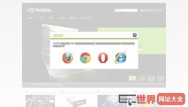NVIDIA公司官网