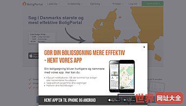 boligportal.dk -房屋出租、房屋和