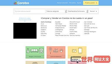 免费分类广告我corotos.com.do