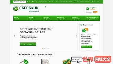 俄罗斯联邦储蓄银行(SBERBANK)