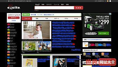 日本版搜索引擎