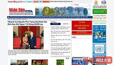 越南人民新闻报