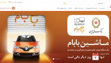 伊朗国家银行