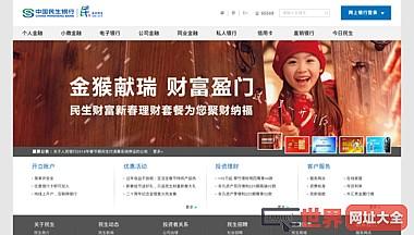 中国民生银行(CHINA MINSHENG BANKING)