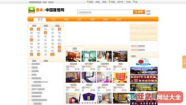 中国旅馆网