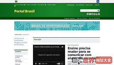 巴西联邦政府官方网站