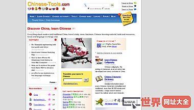 发现中国学习汉语