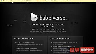 实时语音翻译平台