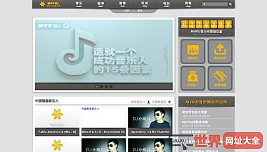 mvpdj时尚DJ音乐网