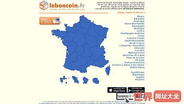 法国LeBoncoin免费分类广告网