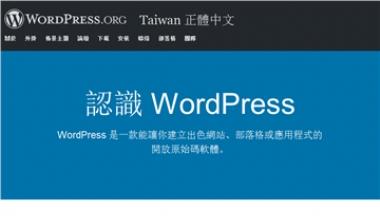 WordPress缓存插件工具