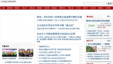 靖江教育网