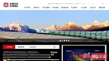 中国中车股份有限公司(CRRC)