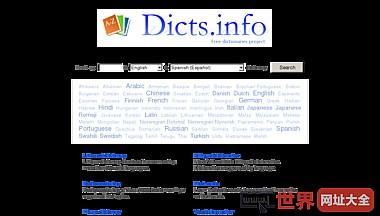 免费字典项目