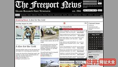 自由港新闻