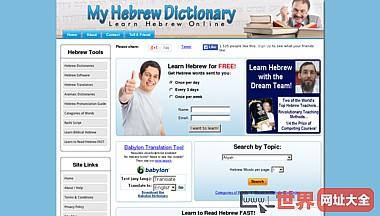 我的希伯来语词典
