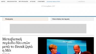 希腊每日报
