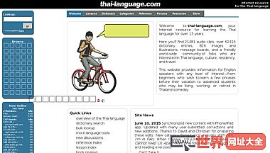 泰国语言学习