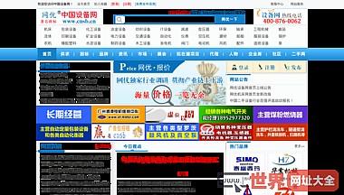 中国设备网