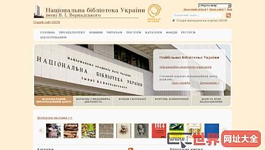 乌克兰国家图书馆