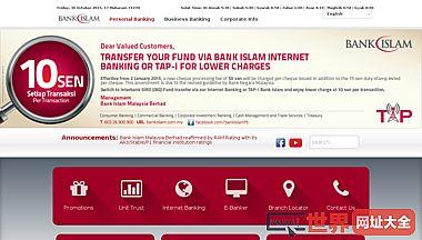 伊斯兰银行马来西亚有限公司开创性的变化