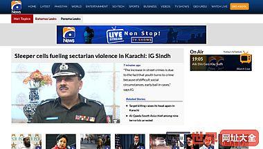 巴基斯坦GEO电视台