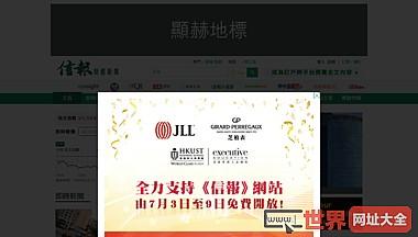香港信报财经中文网