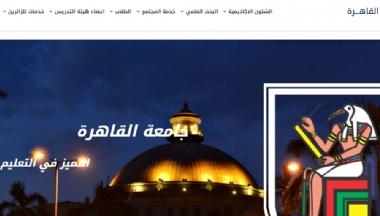 埃及开罗大学
