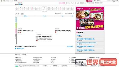 TVB节目表