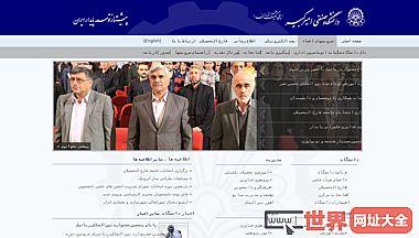 Amirkabir科技大学德黑兰理工学院