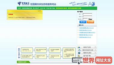 校园翼讯学生自助服务网站