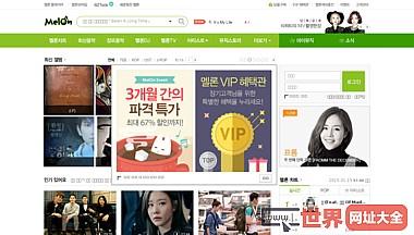 韩国MelOn音乐平台