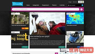 SchoolTV-荷兰教学公共视频网