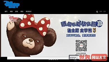 迪士尼中国官网