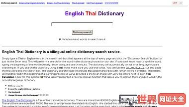English - Thai Dictionary OnLine