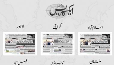 巴基斯坦每日快报