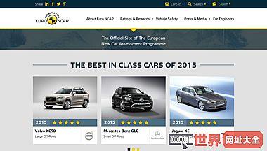 Euro NCAP欧洲新车评估计划
