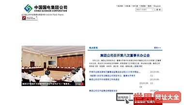首页-中国国电集团公司