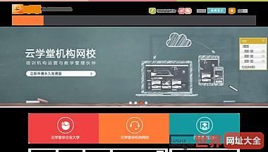 云学堂在线教育平台