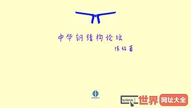 中华钢结构论坛