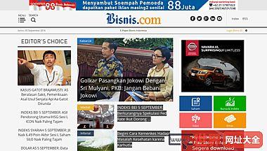 印度尼西亚商业报