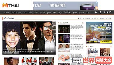 泰国MThai门户网