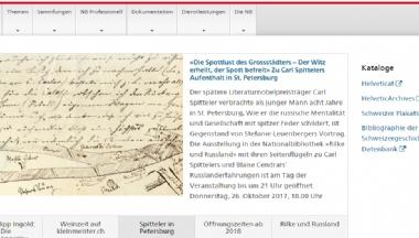 瑞士国家图书馆