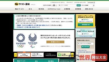 日本黑猫快递官网