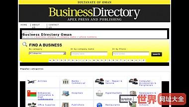 企业名录阿曼免费企业名录