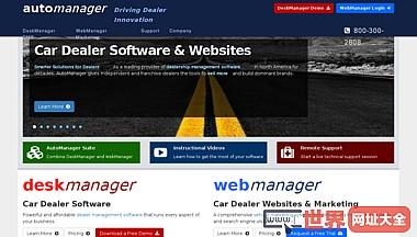 网站的经销商管理软件automanager