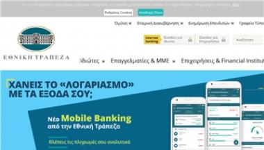 希腊国家银行
